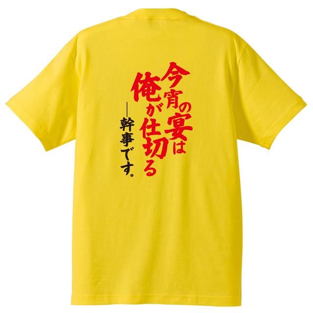 幹事Tシャツ