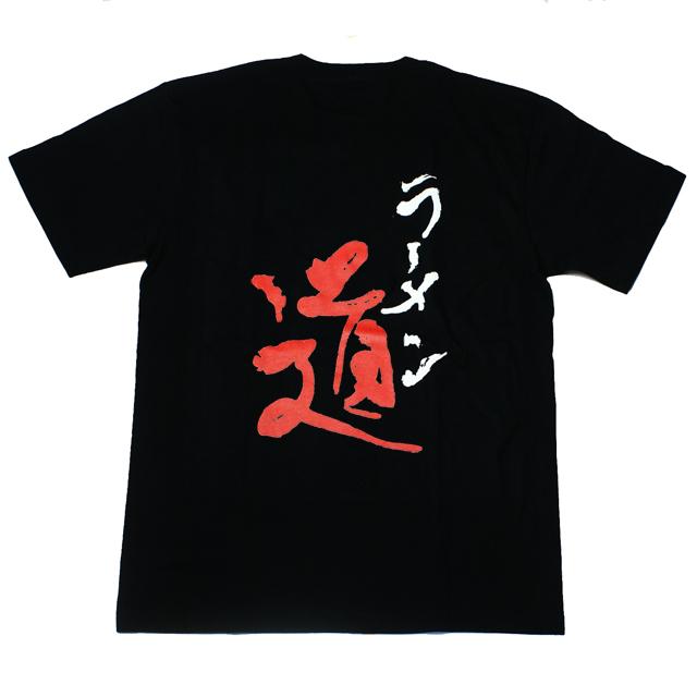 オリジナルTシャツ 「ラーメン道