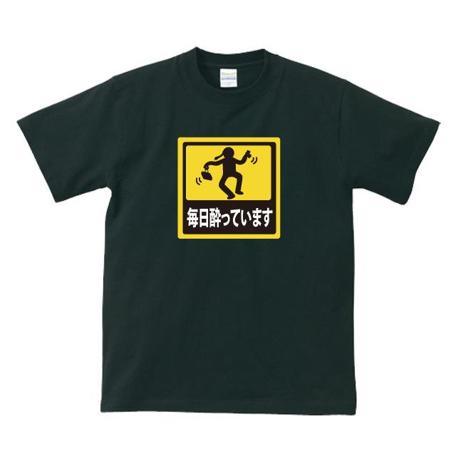 オリジナルジョークTシャツ【毎日酔ってます】
