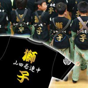 飛騨 高山 Tシャツ