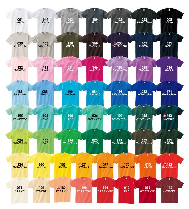 tshirtsのカラー